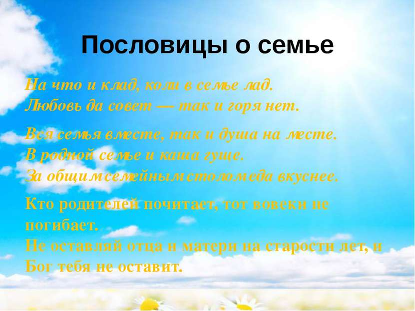Пословицы о семье На что и клад, коли в семье лад. Любовь да совет — так и го...