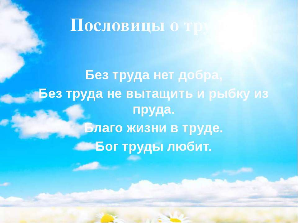 Пословицы о труде Без труда нет добра, Без труда не вытащить и рыбку из пруда...