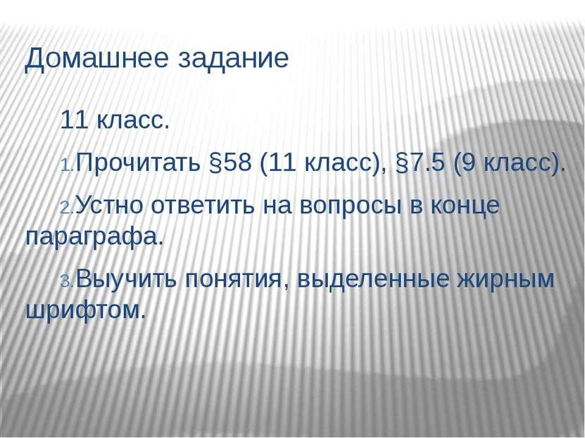 Домашнее задание 11 класс. Прочитать §58 (11 класс), §7.5 (9 класс). Устно от...