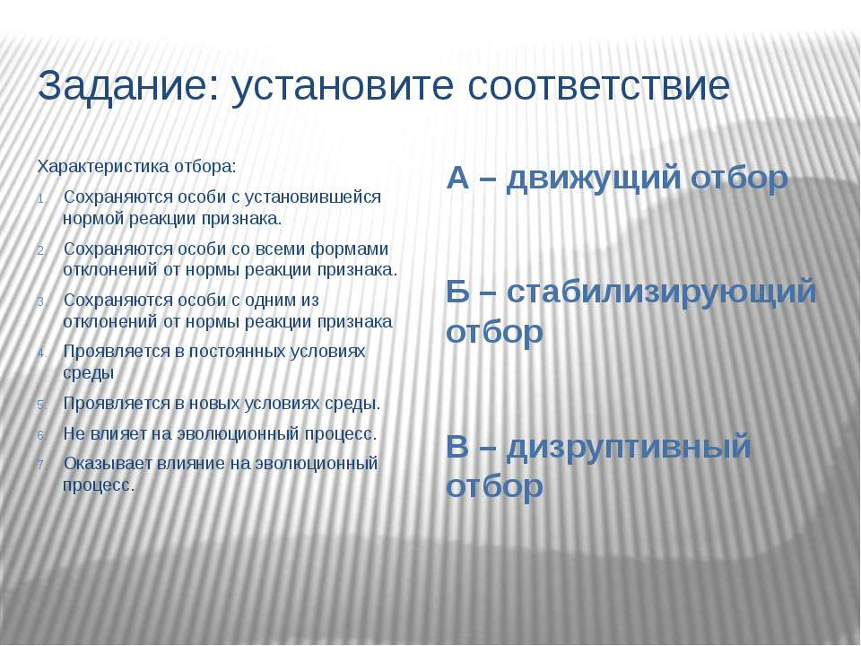 Задание: установите соответствие Характеристика отбора: Сохраняются особи с у...