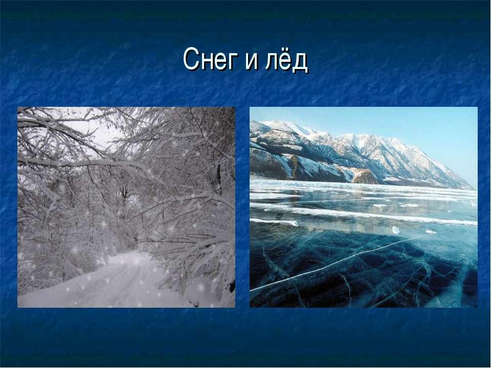 Снег и лёд