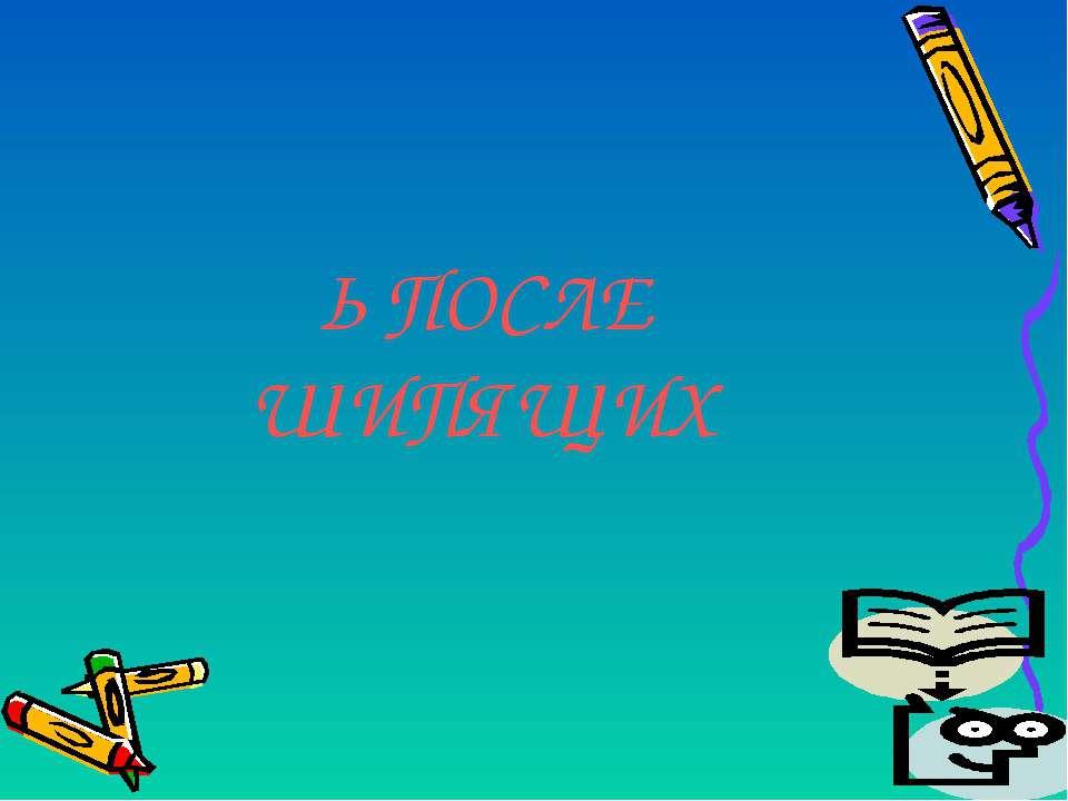 Ь ПОСЛЕ ШИПЯЩИХ