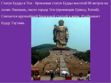 Статуя Будды в Уси - бронзовая статуя Будды высотой 88 метров на холме Линшан...