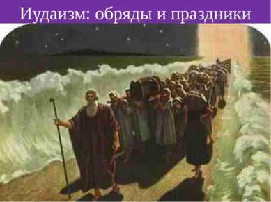 Иудаизм: обряды и праздники Еврейский календарь ведет летоисчисление от Сотво...