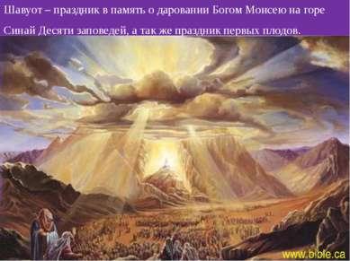 Шавуот – праздник в память о даровании Богом Моисею на горе Синай Десяти запо...