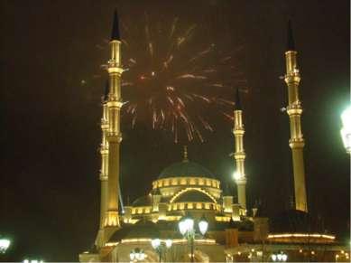 Праздник маулид установлен в честь дня рождения Мухаммеда. Он сопровождается ...