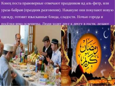 Конец поста правоверные отмечают праздником ид аль-фитр, или ураза-байрам (пр...