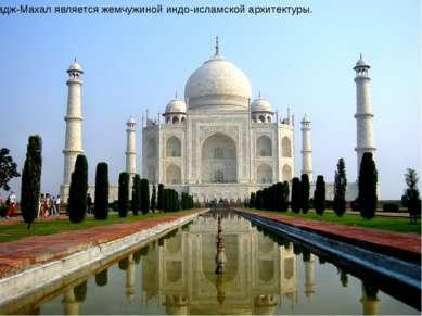 Тадж-Махал является жемчужиной индо-исламской архитектуры.
