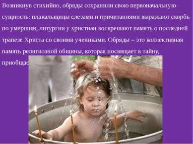 Возникнув стихийно, обряды сохранили свою первоначальную сущность: плакальщиц...