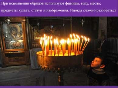 При исполнении обрядов используют фимиам, воду, масло, предметы культа, стату...