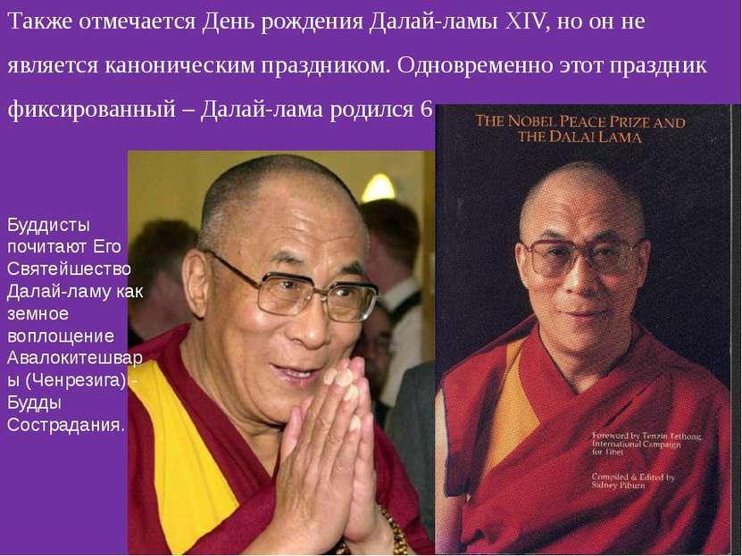 Также отмечается День рождения Далай-ламы XIV, но он не является каноническим...