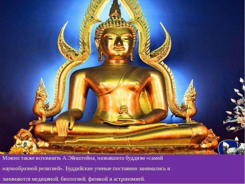 Можно также вспомнить А.Эйнштейна, назвавшего буддизм «самой наукообразной ре...