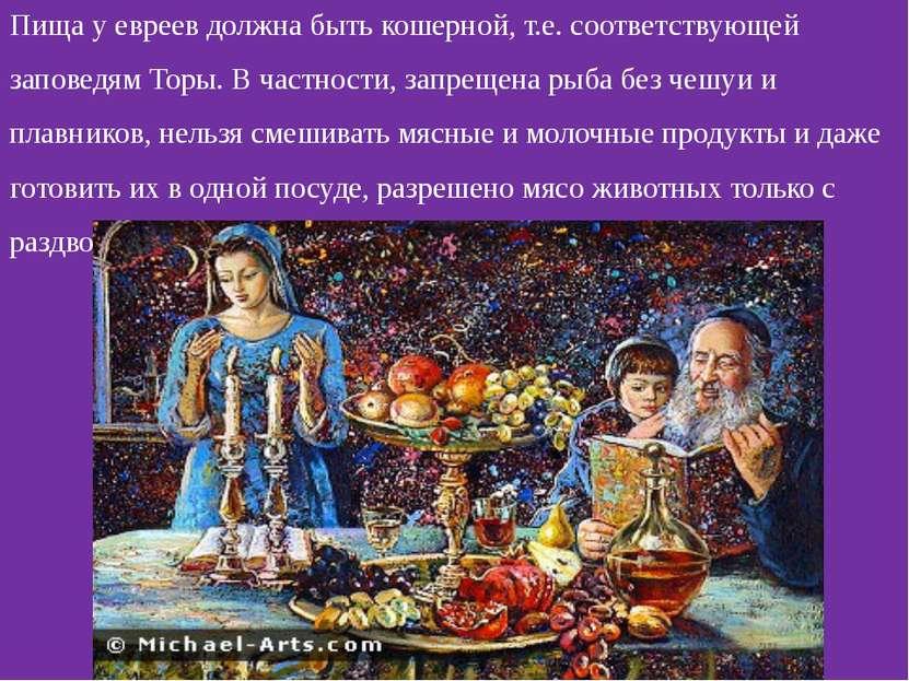 Пища у евреев должна быть кошерной, т.е. соответствующей заповедям Торы. В ча...
