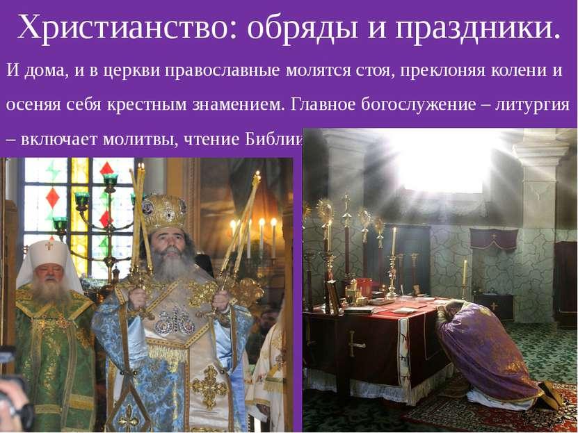 Христианство: обряды и праздники. И дома, и в церкви православные молятся сто...