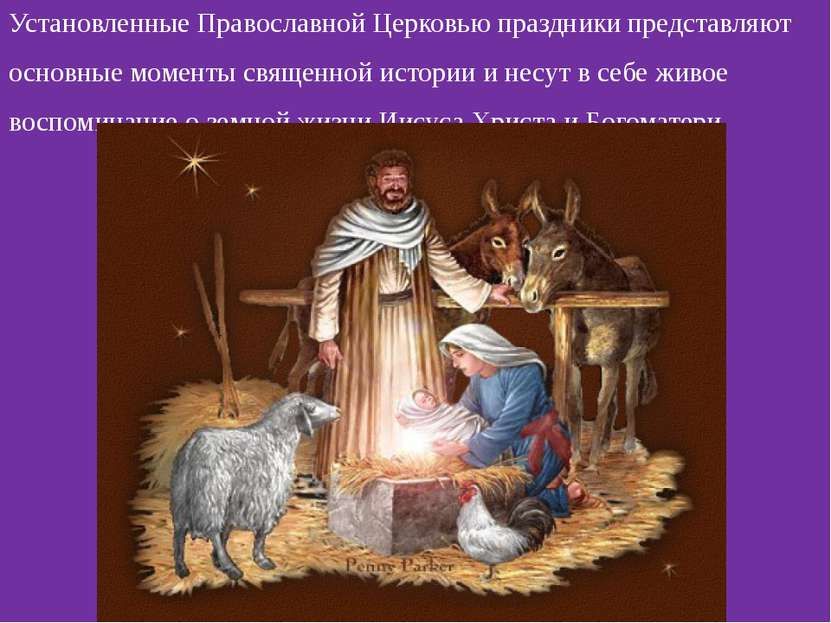 Установленные Православной Церковью праздники представляют основные моменты с...