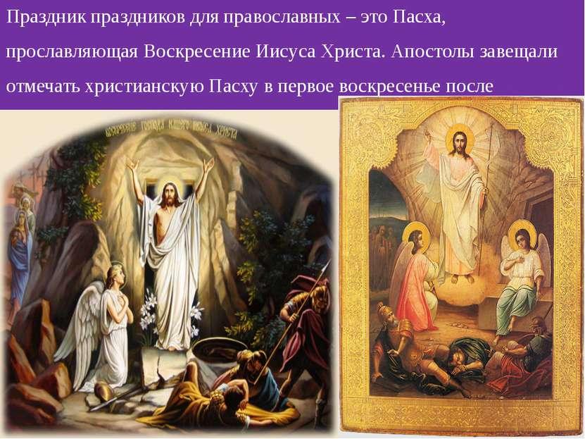 Праздник праздников для православных – это Пасха, прославляющая Воскресение И...