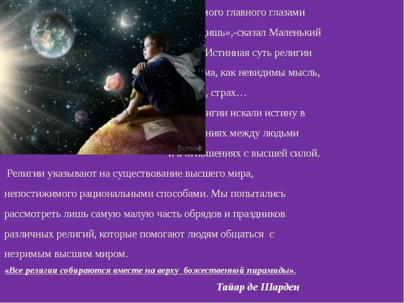 «Самого главного глазами не увидишь»,-сказал Маленький принц. Истинная суть р...