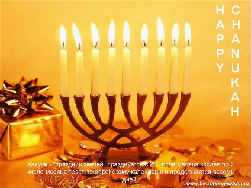 Что такое религиозные праздники? Торжественный или веселый, скромный или роск...