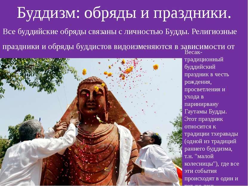 Буддизм: обряды и праздники. Все буддийские обряды связаны с личностью Будды....
