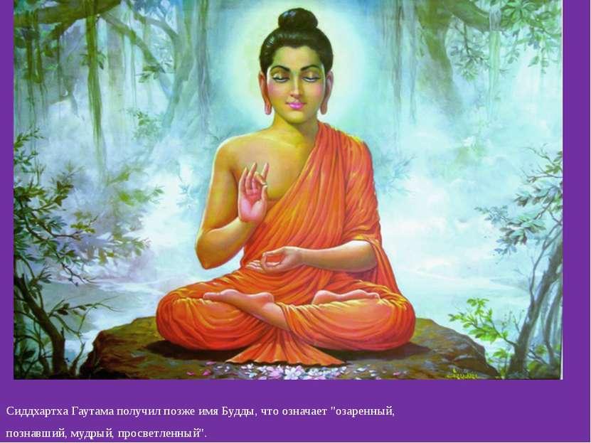 """Сиддхартха Гаутама получил позже имя Будды, что означает """"озаренный, познавши..."""