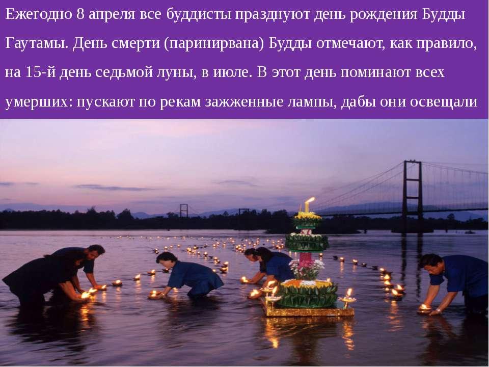 Ежегодно 8 апреля все буддисты празднуют день рождения Будды Гаутамы. День см...