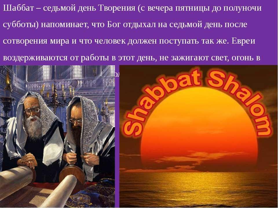 Шаббат – седьмой день Творения (с вечера пятницы до полуночи субботы) напомин...