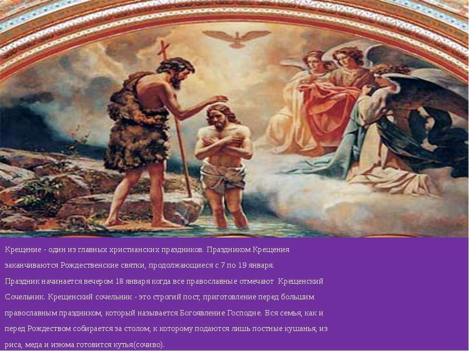 Крещение - один из главных христианских праздников. Праздником Крещения закан...