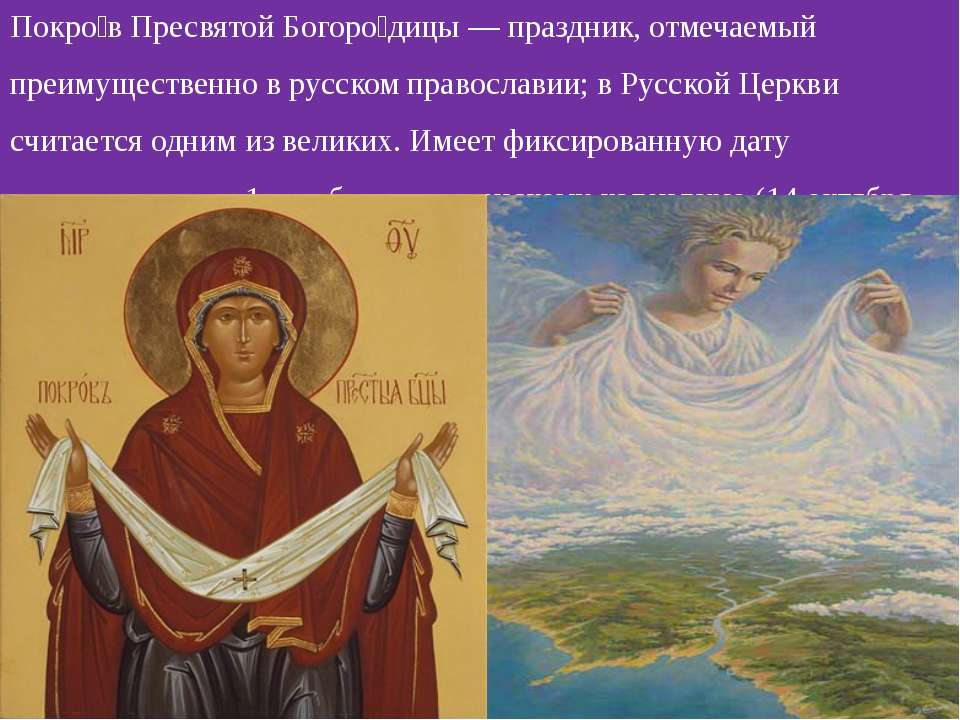 Покро в Пресвятой Богоро дицы — праздник, отмечаемый преимущественно в русско...
