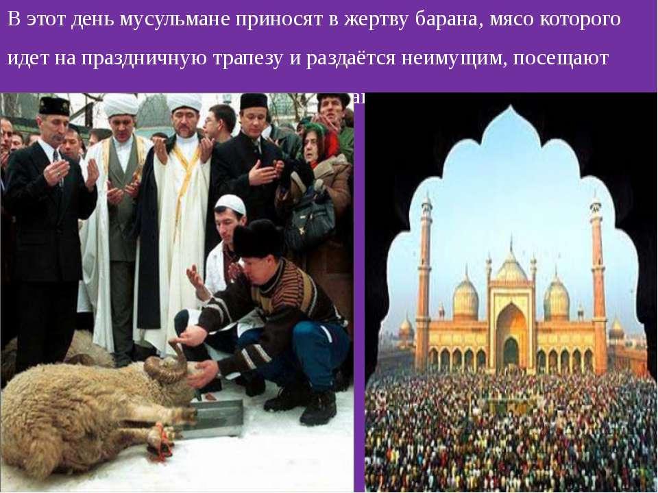 В этот день мусульмане приносят в жертву барана, мясо которого идет на праздн...