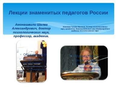 Лекции знаменитых педагогов России Амонашвили Шалва Александрович, доктор пси...
