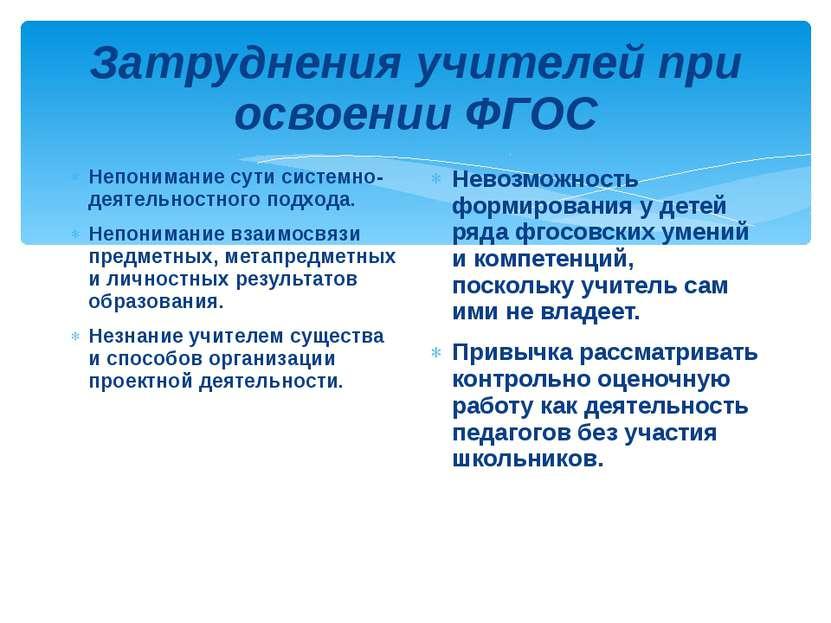Затруднения учителей при освоении ФГОС Непонимание сути системно-деятельностн...