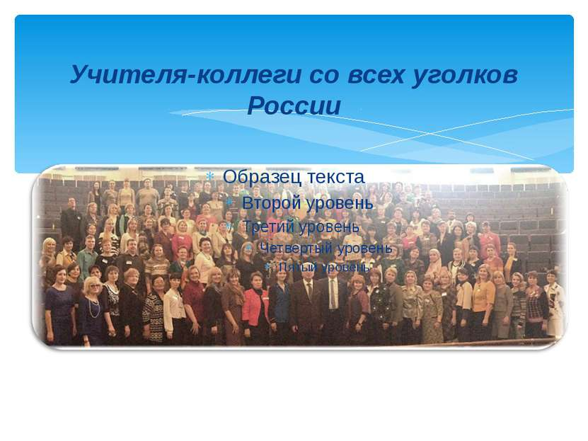 Учителя-коллеги со всех уголков России