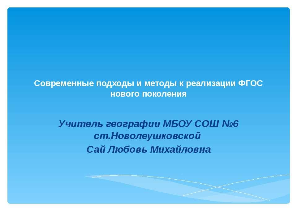 Современные подходы и методы к реализации ФГОС нового поколения Учитель геогр...