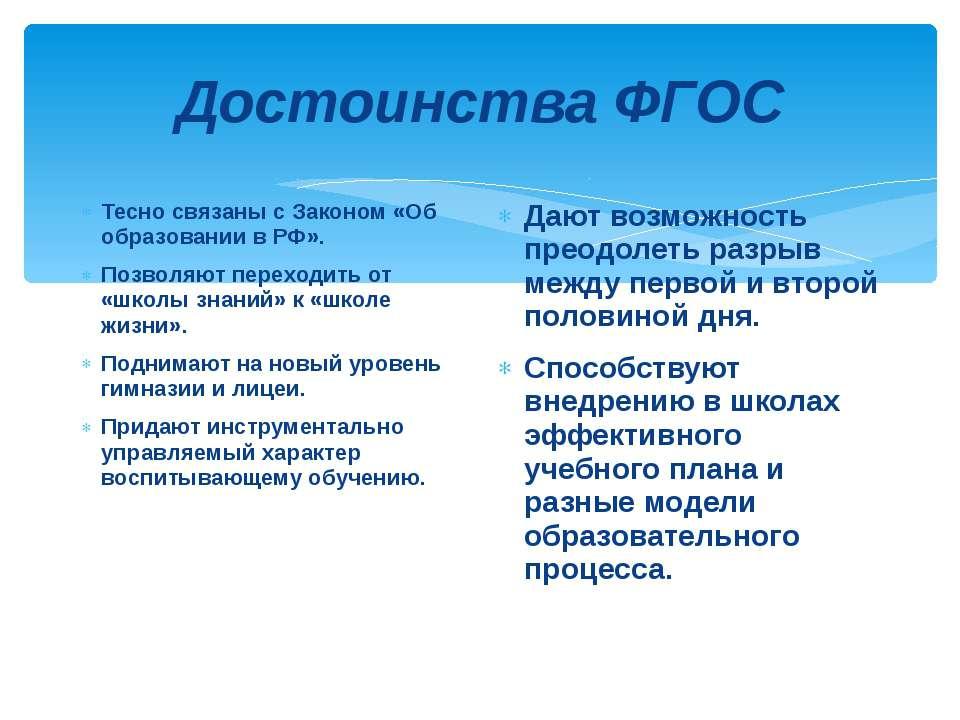 Достоинства ФГОС Тесно связаны с Законом «Об образовании в РФ». Позволяют пер...