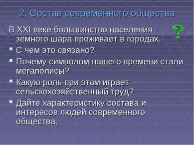2. Состав современного общества В ХХI веке большинство населения земного шара...