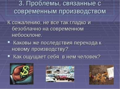 3. Проблемы, связанные с современным производством К сожалению, не все так гл...