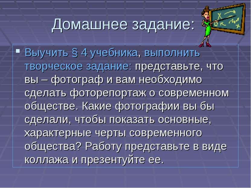 Домашнее задание: Выучить § 4 учебника, выполнить творческое задание: предста...