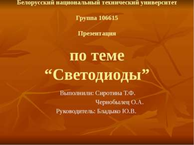 Белорусский национальный технический университет Группа 106615 Презентация по...
