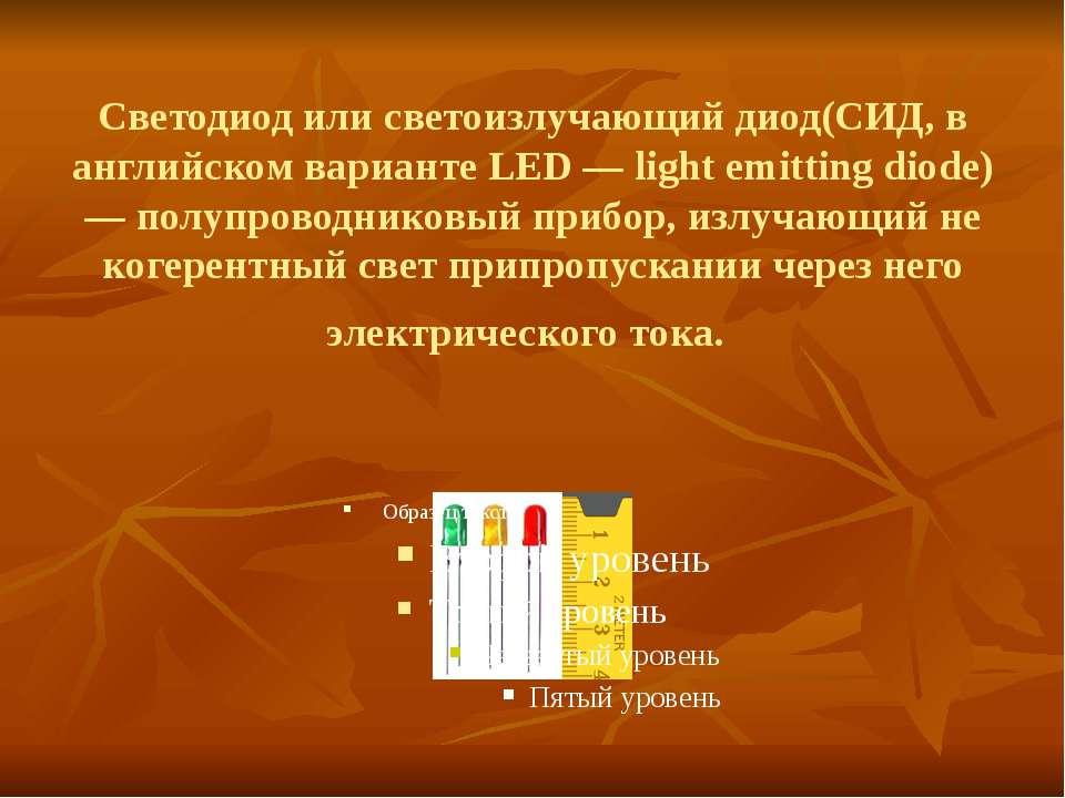 Светодиод или светоизлучающий диод(СИД, в английском варианте LED — light emi...