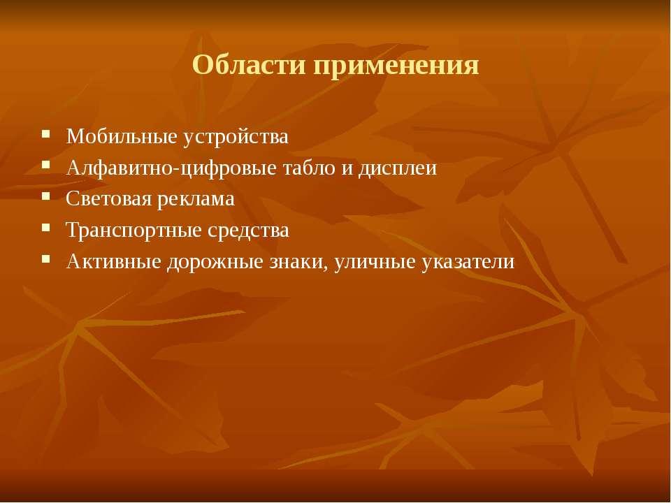 Области применения Мобильные устройства Алфавитно-цифровые табло и дисплеи Св...