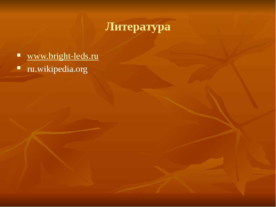 Литература www.bright-leds.ru ru.wikipedia.org