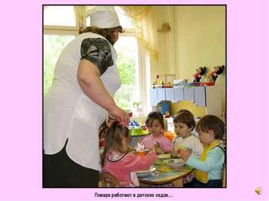 Повара работают в детских садах…