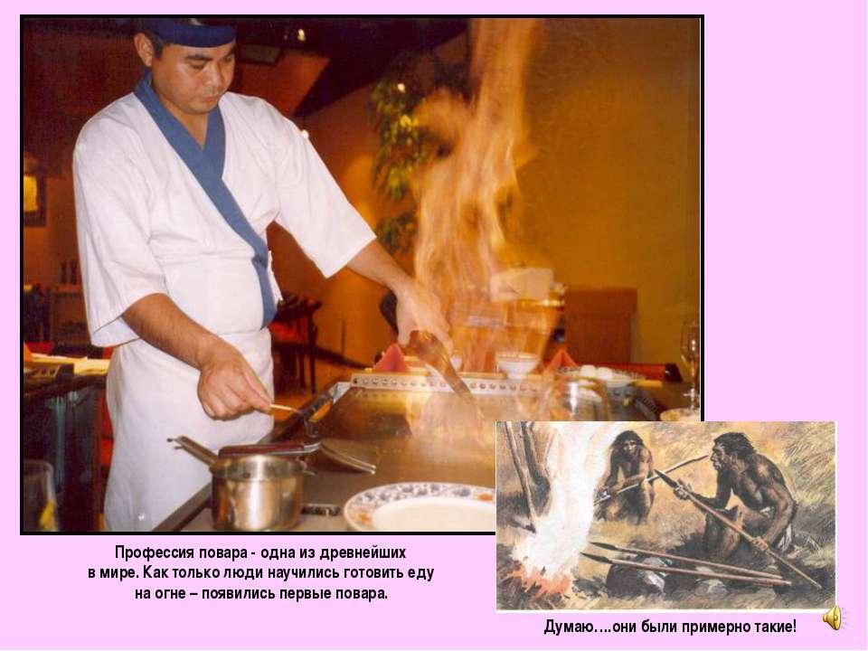 Профессия повара - одна из древнейших в мире. Как только люди научились готов...