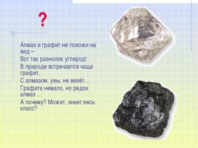 ? Алмаз и графит не похожи на вид – Вот так разнолик углерод! В природе встре...