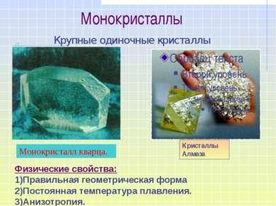 Монокристаллы Крупные одиночные кристаллы Кристаллы Алмаза Физические свойств...