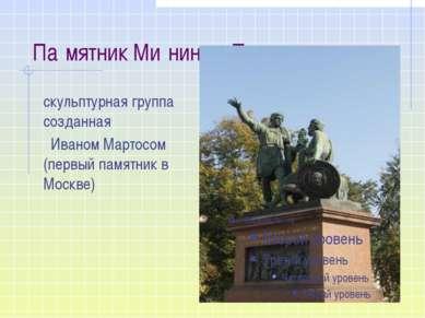 Па мятник Ми нину и Пожа рскому скульптурная группа созданная Иваном Мартосом...