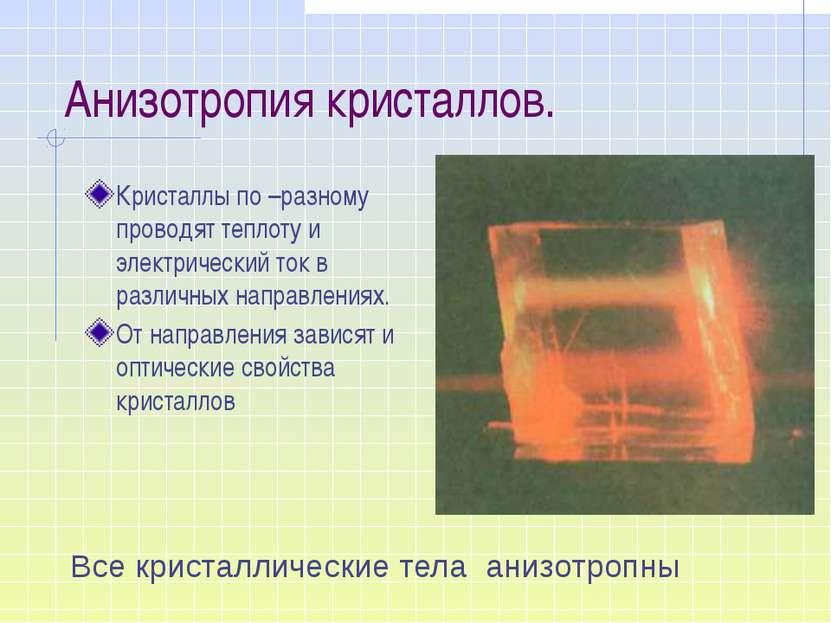 Анизотропия кристаллов. Кристаллы по –разному проводят теплоту и электрически...