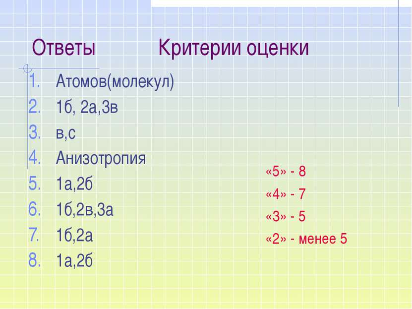 Ответы Критерии оценки Атомов(молекул) 1б, 2а,3в в,с Анизотропия 1а,2б 1б,2в,...