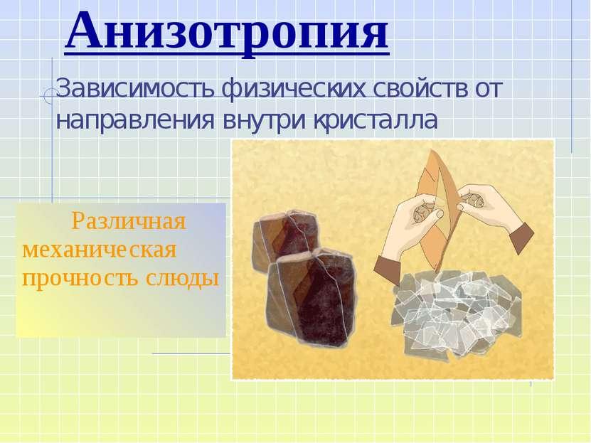 Анизотропия Различная механическая прочность слюды Зависимость физических сво...