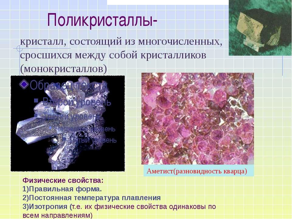Поликристаллы- кристалл, состоящий из многочисленных, сросшихся между собой к...